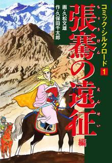 無料マンガ:コミック・シルクロード