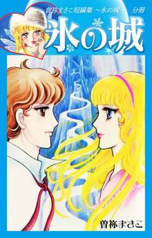 無料マンガ:曽祢まさこ短編集 氷の城 分冊