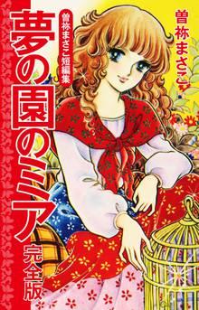 無料マンガ:曽祢まさこ短編集 夢の園のミア 完全版