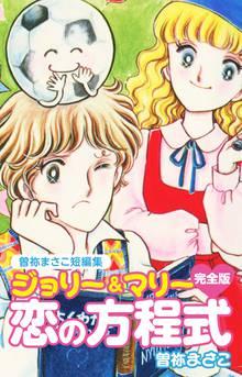 無料マンガ:曽祢まさこ短編集 ジョリー&マリー恋の方程式 完全版