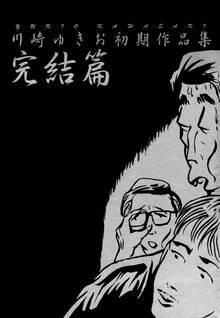 無料マンガ:川崎ゆきお初期作品集完結編