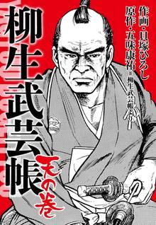 無料マンガ:柳生武芸帳