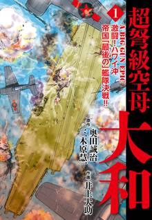 無料マンガ:超弩級空母大和