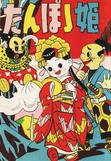 無料マンガ:たんぽぽ姫