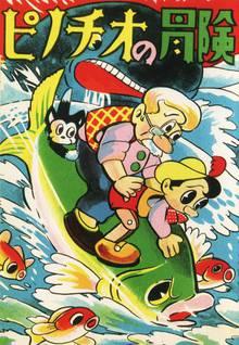 無料マンガ:ピノチオの冒険