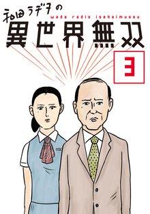 無料マンガ:和田ラヂヲの異世界無双【単話版】