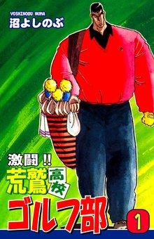 無料マンガ:激闘!! 荒鷲高校ゴルフ部