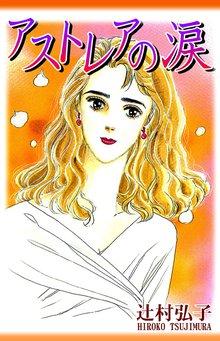 無料マンガ:アストレアの涙