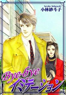 無料マンガ:Bye-byeイミテーション