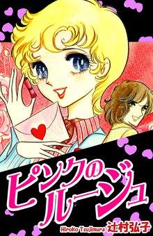 無料マンガ:ピンクのルージュ