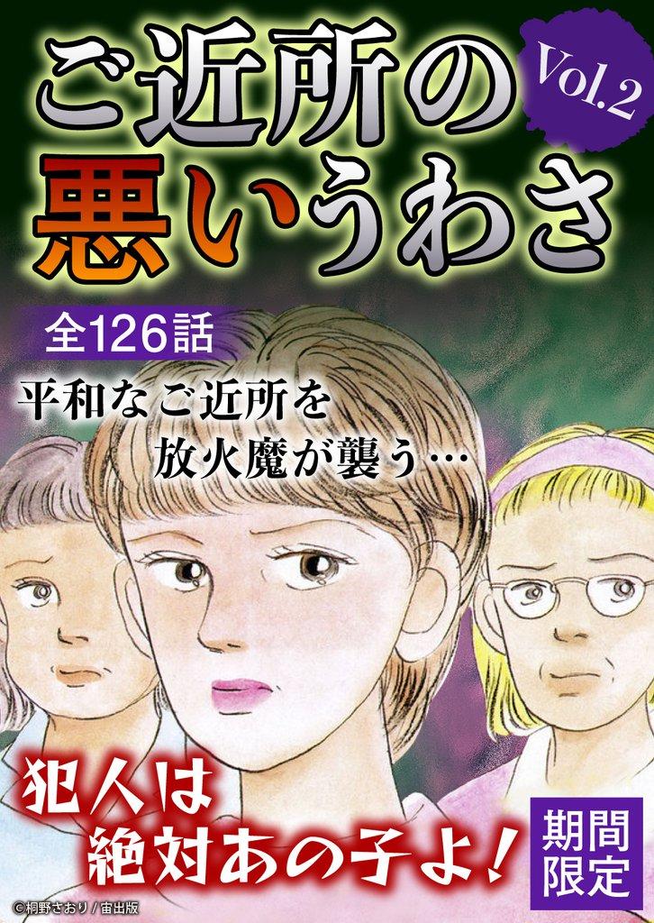 ご近所の悪いうわさ Vol.2(2021年6月1日配信)