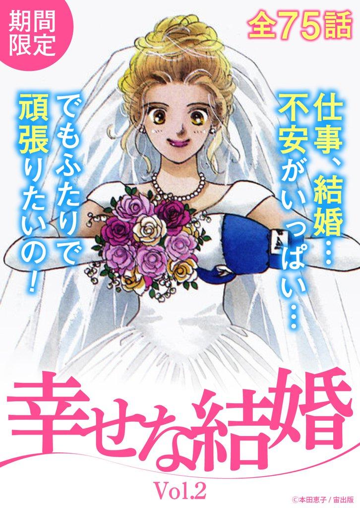 幸せな結婚 Vol.2(2021年6月1日配信)