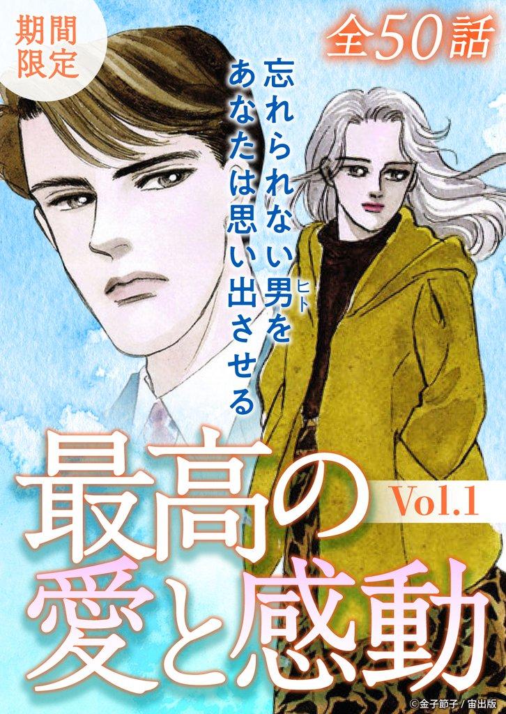 最高の愛と感動Vol.1 (2021年7月1日配信)