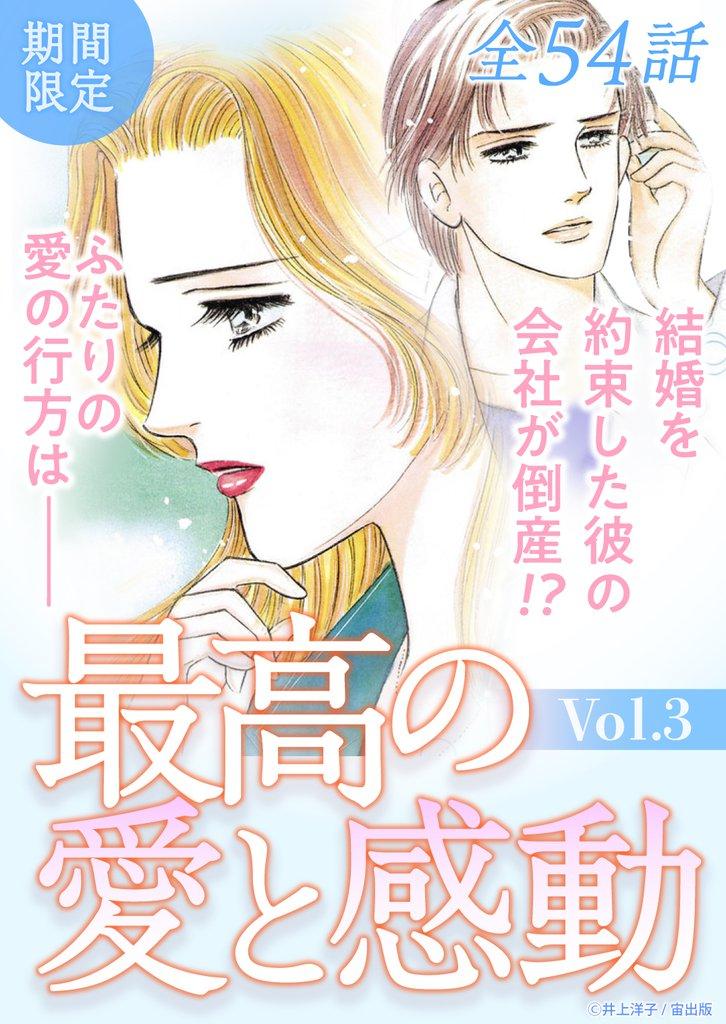 最高の愛と感動 Vol.3(2021年5月1日配信)