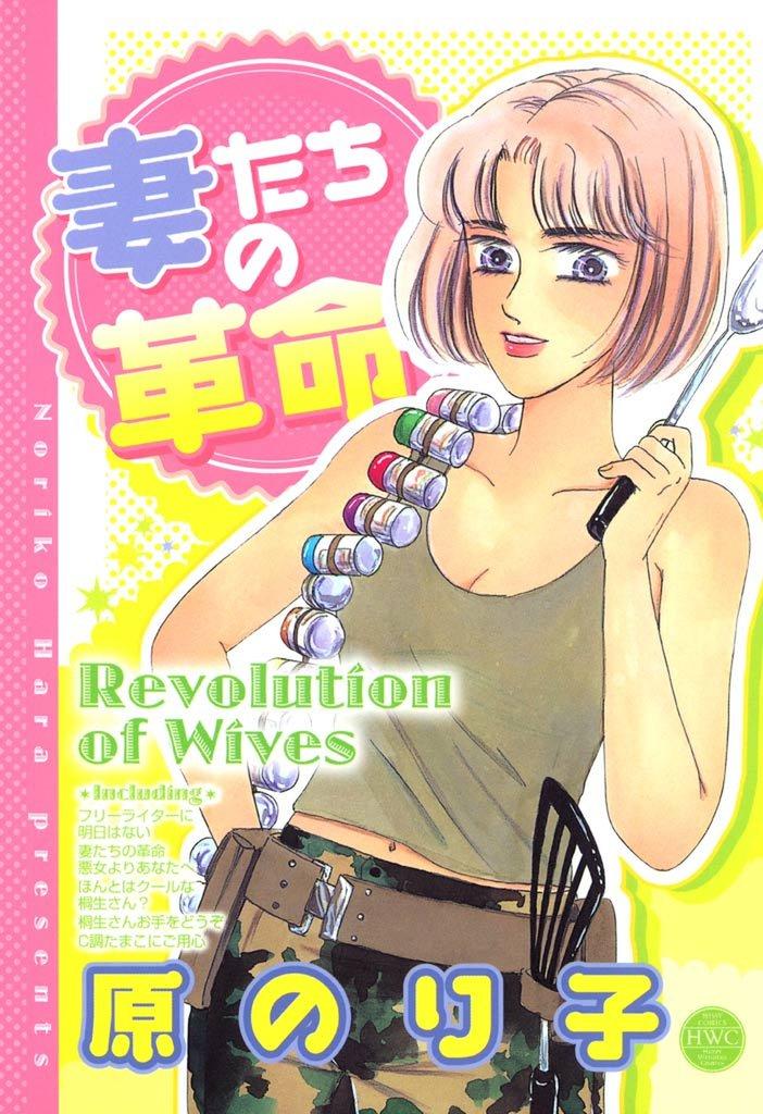 妻たちの革命