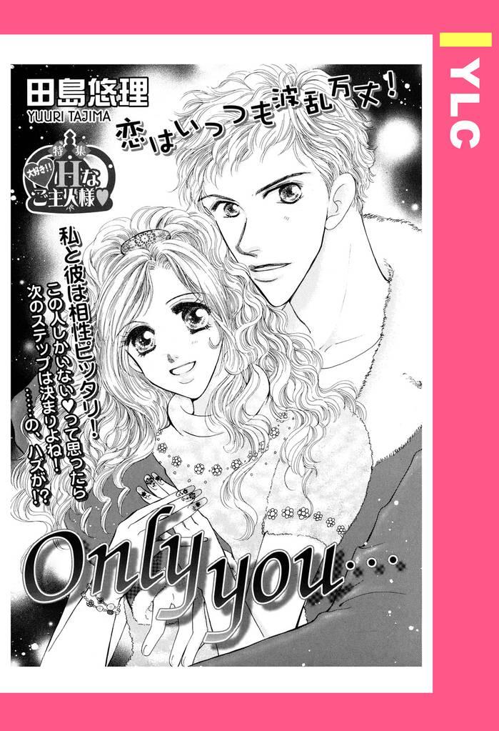 Onlyyou… 【単話売】