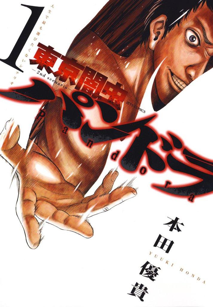 東京闇虫 -2nd scenario-パンドラ