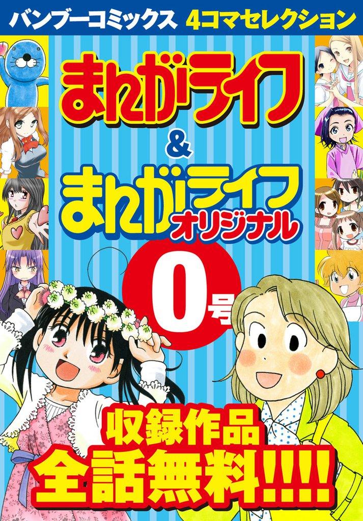 バンブーコミックス 4コマセレクション まんがライフ&まんがライフオリジナル0号