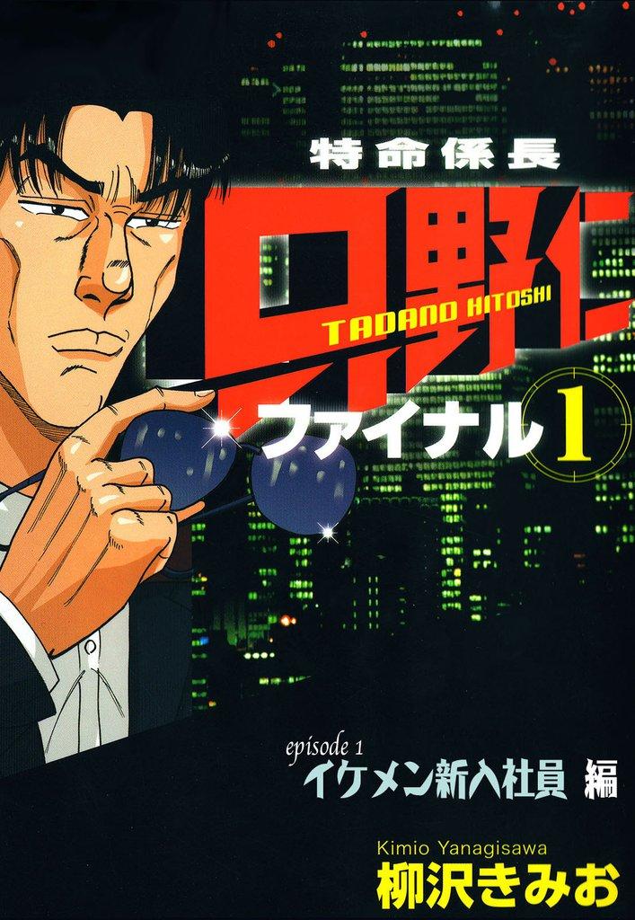 【フルカラーコミック】「特命係長 只野仁 ファイナル1」 Episode1 イケメン新人社員編