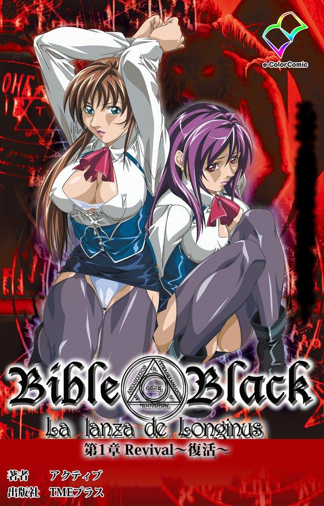 【フルカラー】新・Bible Black
