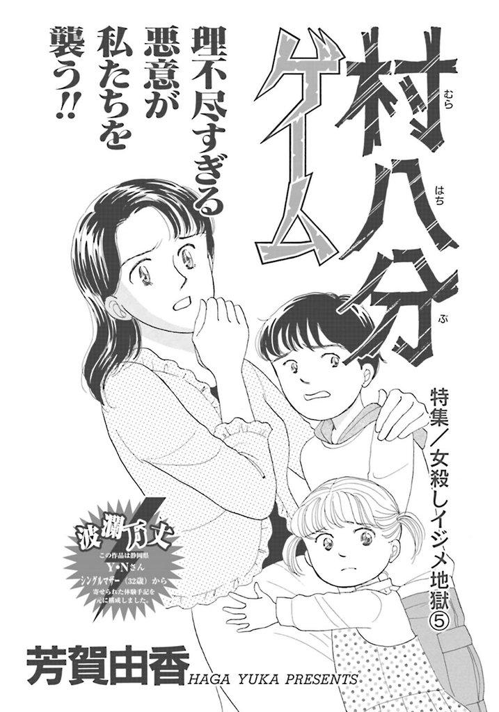 女殺しイジメ地獄~村八分ゲーム~