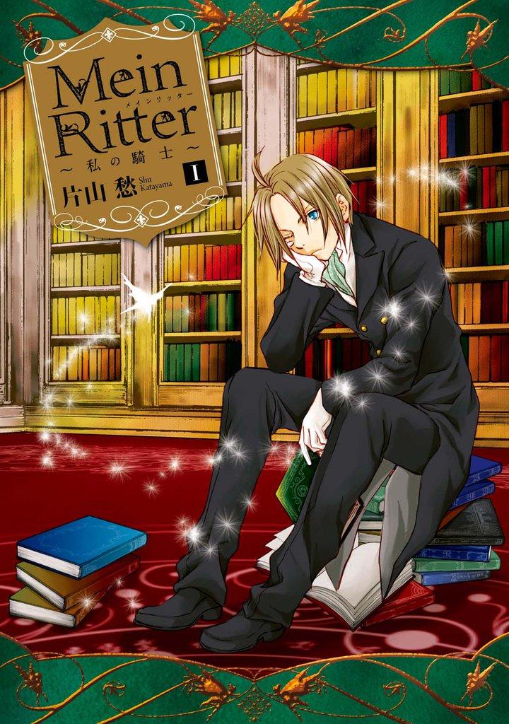 Mein Ritter~私の騎士~