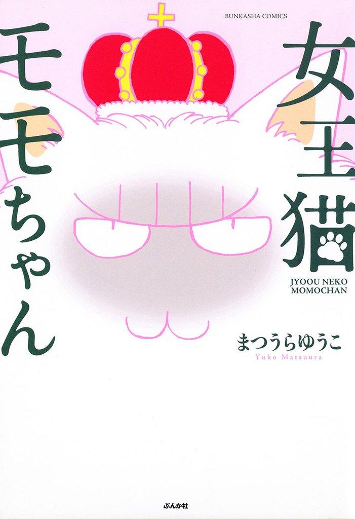 女王猫モモちゃん