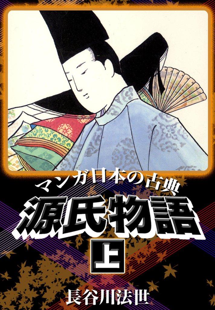 マンガ日本の古典 源氏物語