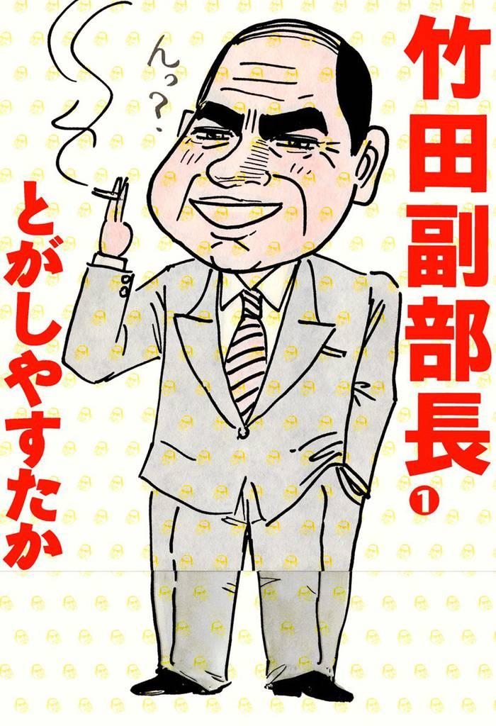 竹田副部長