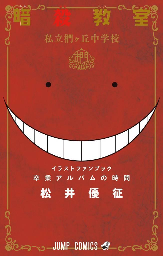 暗殺教室 公式イラストファンブック 卒業アルバムの時間