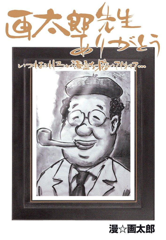 画太郎先生ありがとう いつもおもしろい漫画を描いてくれて…
