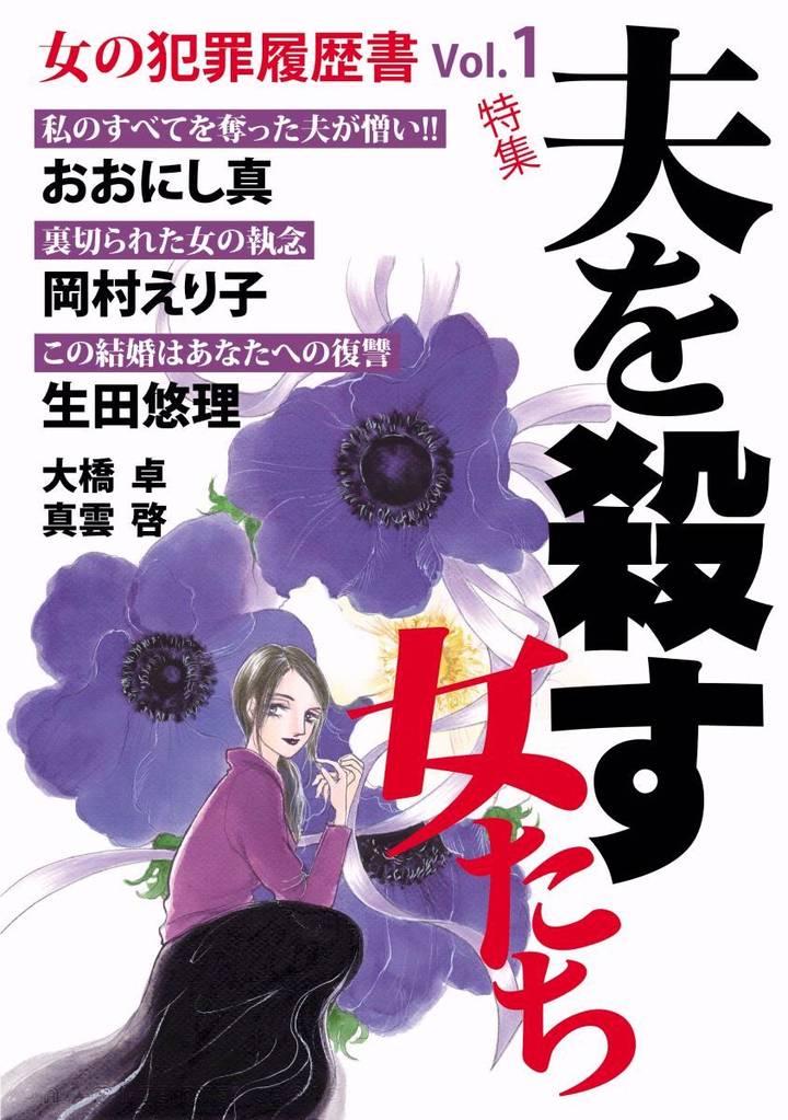 女の犯罪履歴書Vol.27~復讐する女~