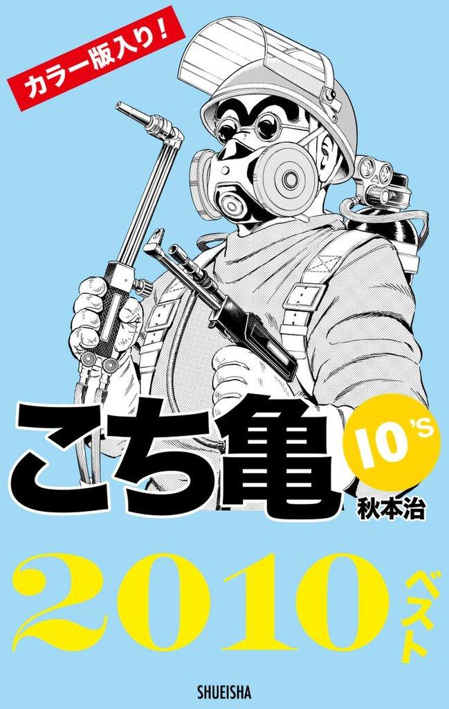こち亀10's 2010ベスト