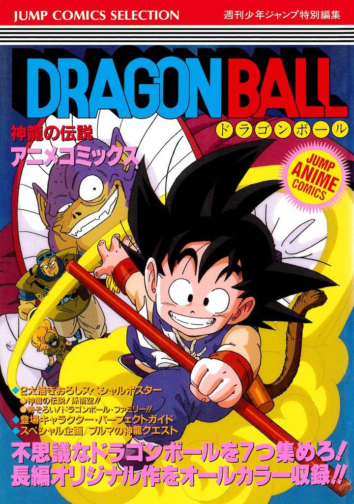 ドラゴンボール アニメコミックス