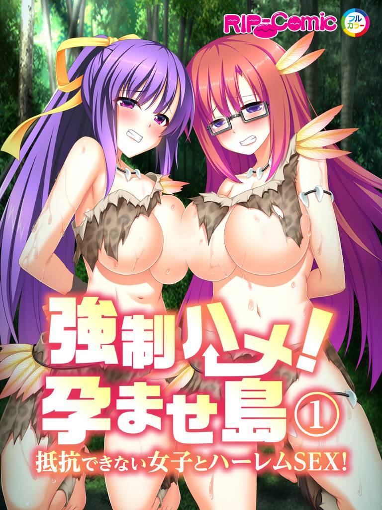 【フルカラー】強制ハメ!孕ませ島 抵抗できない女子とハーレムSEX!