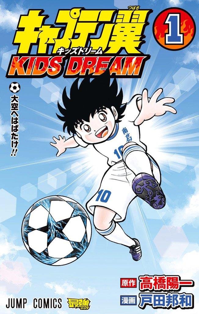 キャプテン翼 KIDS DREAM