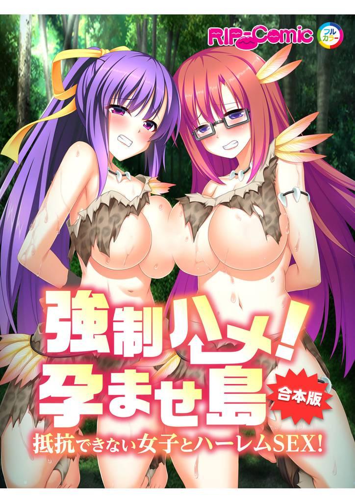 合本版 強制ハメ!孕ませ島 抵抗できない女子とハーレムSEX!