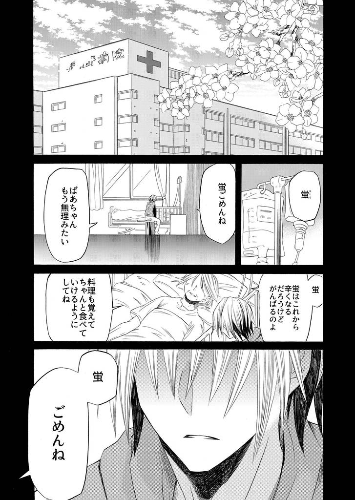 全巻 ナナ 漫画