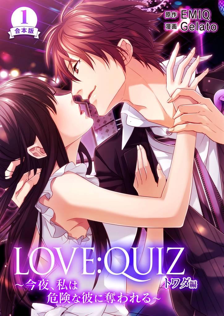 合本版 LOVE:QUIZ ~今夜、私は危険な彼に奪われる~ トワダ編【合本版限定特典付き】