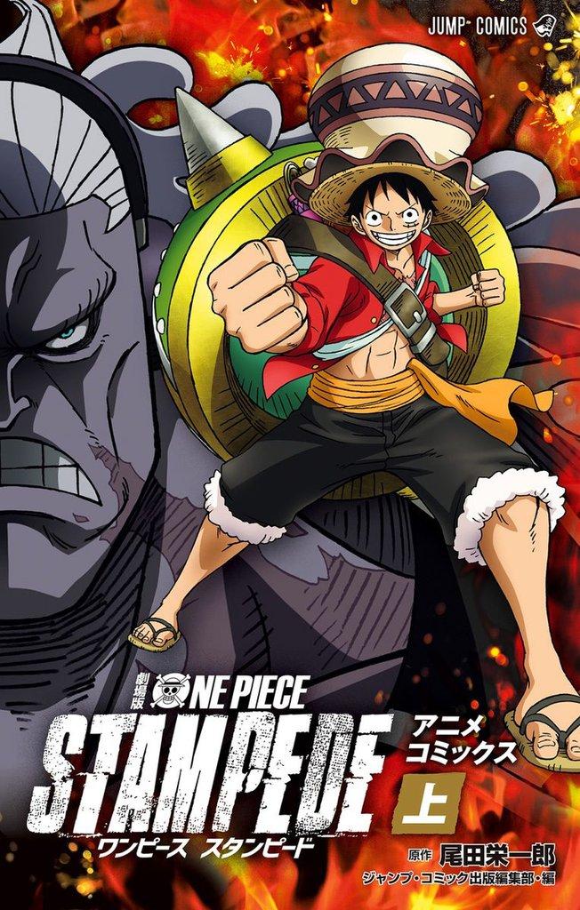 劇場版 ONE PIECE STAMPEDE アニメコミックス
