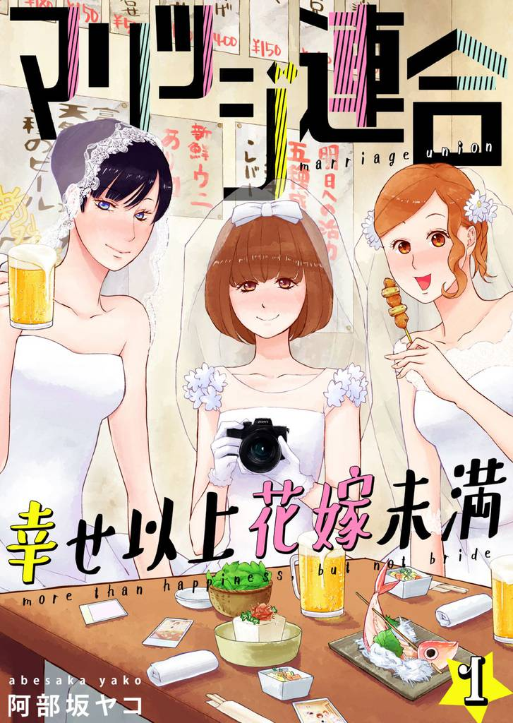 マリッジ連合~幸せ以上花嫁未満(1)
