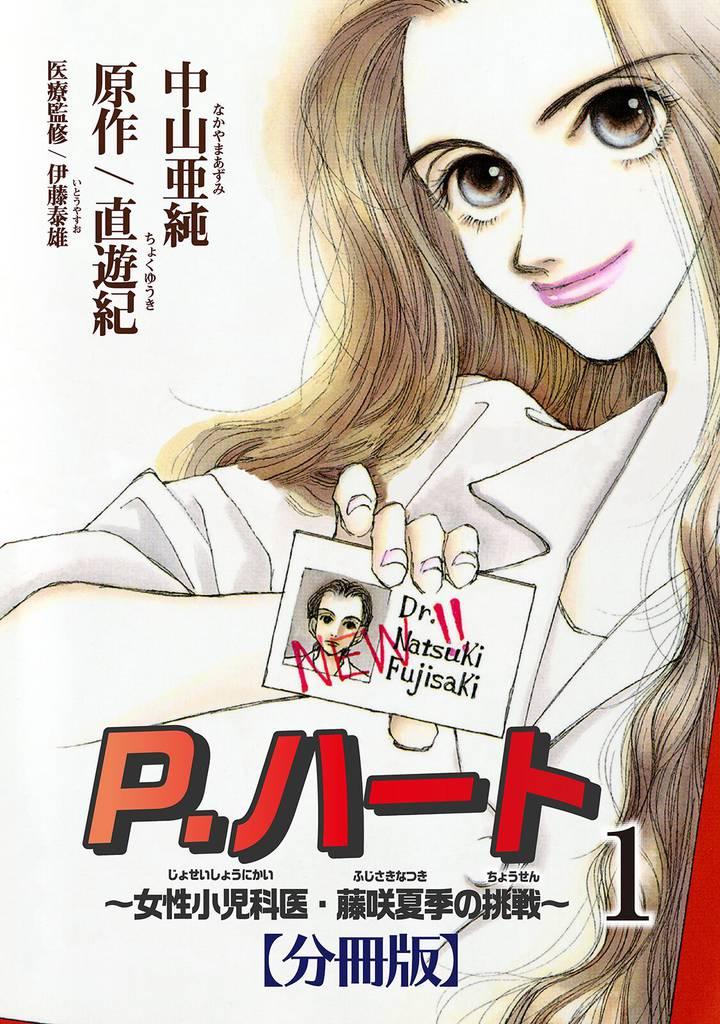 P.ハート~女性小児科医・藤咲夏季の挑戦~【分冊版】1