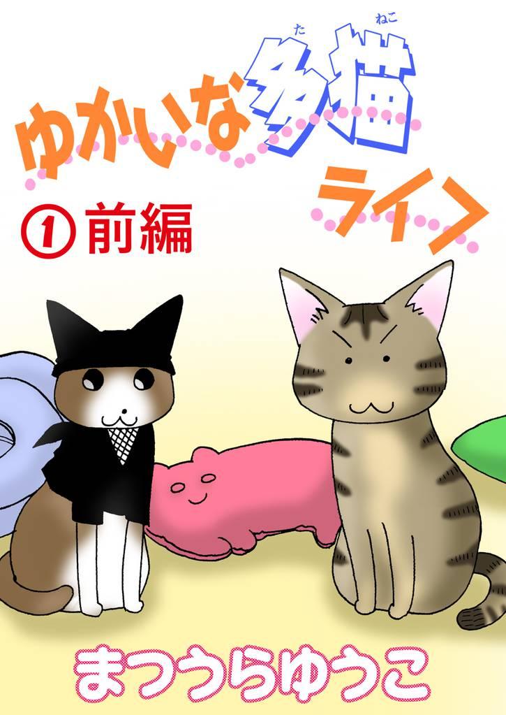 ゆかいな多猫ライフ【分冊版】1前編