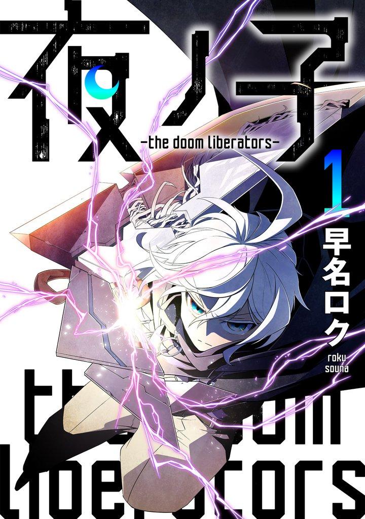 夜ノ子–the doom liberators– (1)