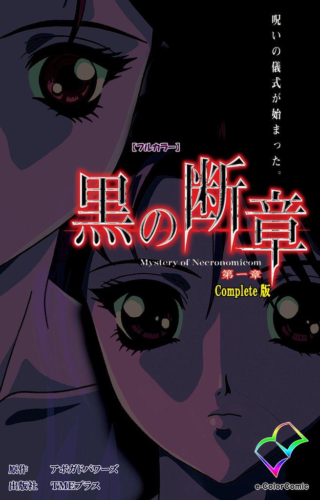 黒の断章 Complete版【フルカラー】