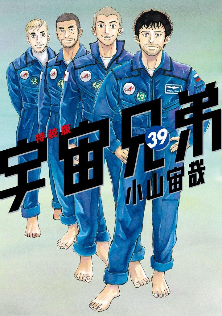 宇宙兄弟(39)画集付き 特装版