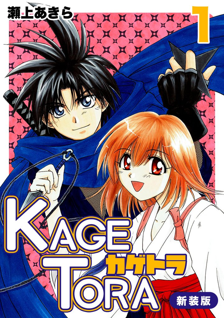 KAGETORA【新装版】