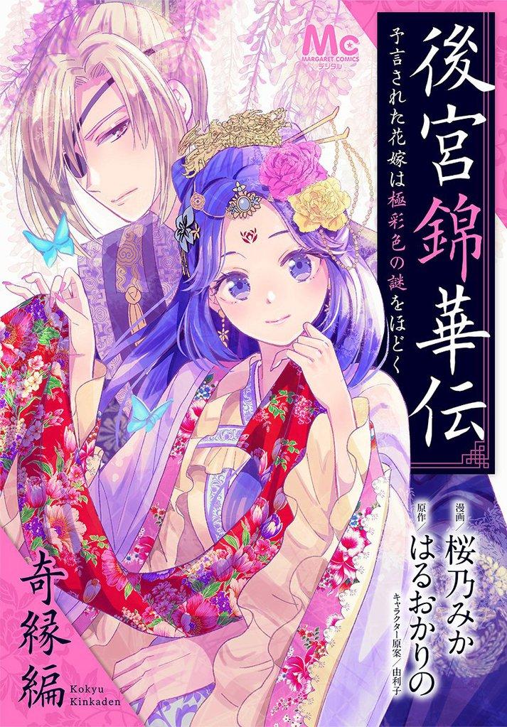 後宮錦華伝 予言された花嫁は極彩色の謎をほどく