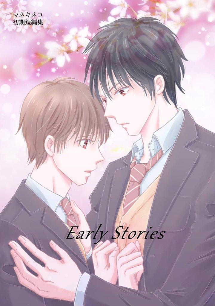 マネキネコ初期短編集「Early Stories」