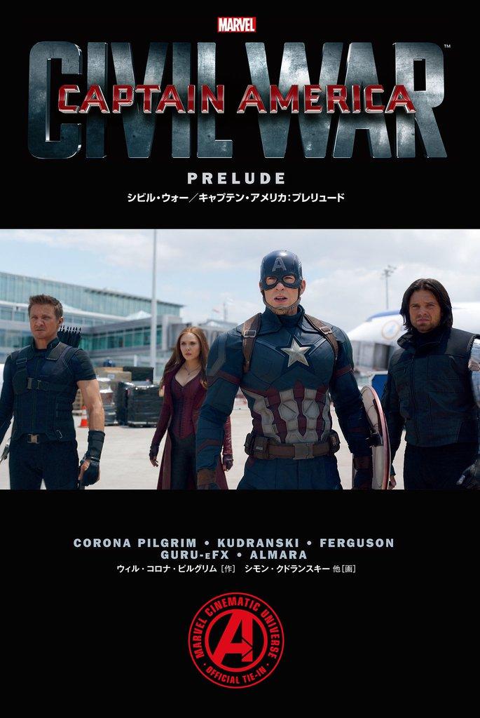 シビル・ウォー/キャプテン・アメリカ:プレリュード